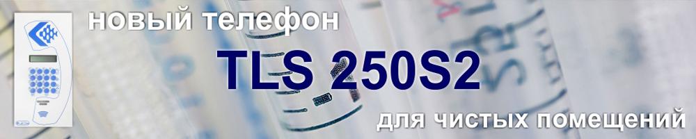 Новый асептический телефон для чистых и стерильных помещений LELAS TLS 250 S2
